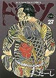 ドンケツ コミック 1-27巻セット