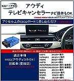 KUFATEC 正規品 (39960) Audi アウディTV キャンセラー A3 S3 【8V】 A4 【 8W 】 A5 【 F5 】A6 S6 RS6 A7 S7 RS7 【4G後期型】 R8 【 4S 】 Q2 【 GA 】 Q5 【 FY 】Q7 【 4M 】 TT 【 8S 】【NEW MMI NAVIGATION アウディコネクト搭載車】SSKPRODUCTオリジナル日本語解説書付き 工具不要5分で完了簡単設定 AUDI 39960