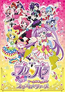 劇場版プリパラ み~んなあつまれ!プリズム☆ツアーズ *DVD