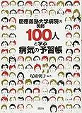 慶應義塾大学病院の医師100人と学ぶ病気の予習帳
