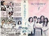 輝く季節の中で(1) [VHS]
