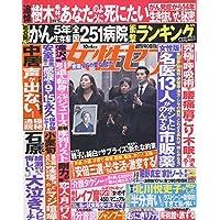 週刊女性セブン 2018年 10/4 号 [雑誌]