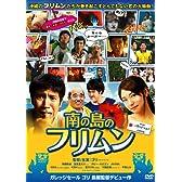 南の島のフリムン [DVD]