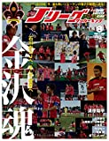 Jリーグサッカーキング 2015年8月号