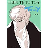 Tribute To To-y (Sho Cre Anthology(ショウクリアンソロジー))