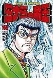 ミナミの帝王 (155) (ニチブンコミックス)