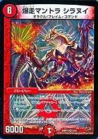 DMR12-3 爆走マントラ シラヌイ (ベリィレア) 【 デュエマ エピソード3 拡張パック第4弾 オメガ∞マックス 収録 デュエルマスターズ カード 】DMR12-003