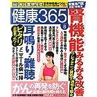 健康365(サンロクゴ) 2015年 08 月号 [雑誌]