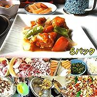 酢豚 5食 惣菜 お惣菜 おかず 惣菜セット 詰め合わせ お弁当 無添加 京都 手つくり