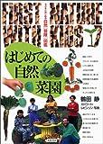 はじめての自然菜園 (子どもとはじめる自然冒険図鑑 7)