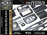 タント L375S/L385S 16p インテリアパネル カーボン 3D ブラックウッド 柄