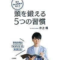 東大No.1頭脳が教える 頭を鍛える5つの習慣 (単行本)