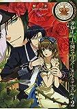 クローバーの国のアリス~黒いトカゲと苦い味~: 2 (ZERO-SUMコミックス)
