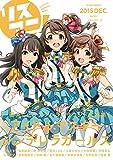 リスアニ! Vol.23.1 「アイドルマスター」音楽大全 永久保存版IV (M-ON! ANNEX 599号)