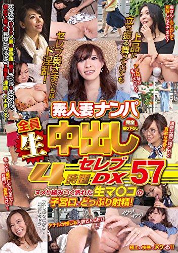 素人妻ナンパ全員生中出し4時間セレブDX57 [DVD]