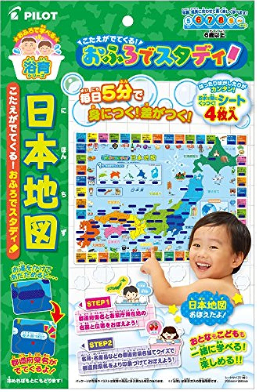 こたえがでてくる!  おふろでスタディ  日本地図