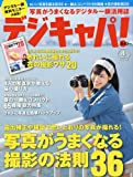 デジキャパ ! 2010年 04月号 [雑誌]