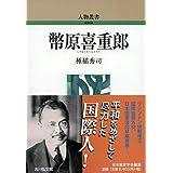 幣原喜重郎 (人物叢書 新装版)