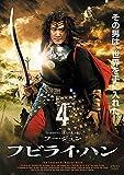[DVD]フビライ・ハン 4