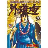 外道坊 5巻 (ニチブンコミックス)