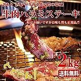 牛肉 ステーキ アメリカ産ステーキ肉切り落とし2kg 圧倒的なボリューム 溢れ出す肉汁 いろいろな料理に 激安特価 ギフト