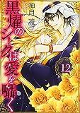 黒燿のシークは愛を囁く 12 (ミッシイコミックス Next comics F)