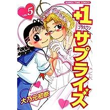 +1サプライズ 5巻 (まんがタイムコミックス)