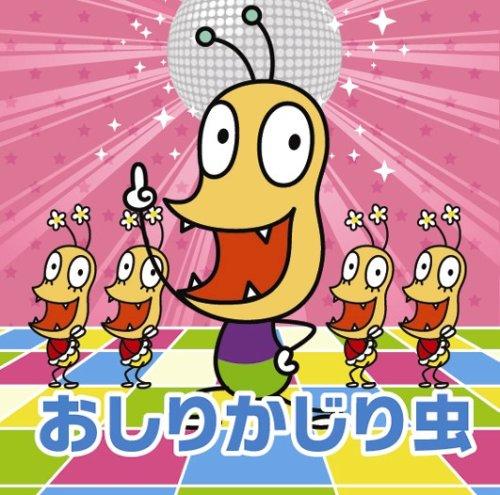 NHKみんなのうた おしりかじり虫