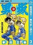 男坂【期間限定無料】 3 (ジャンプコミックスDIGITAL)