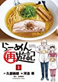 らーめん再遊記 (1) (ビッグコミックス)