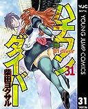 ハチワンダイバー 31 (ヤングジャンプコミックスDIGITAL)