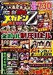 パチスロ必勝ガイドDVD メガトンBOX Z (<DVD>)