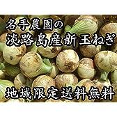 名手農園 淡路島 新たまねぎ 2017年産 新玉ねぎ 10kg(35~50個) 特別価格販売中!