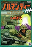 ノルマンディー1944 (歴史群像コミックス)