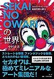 SEKAI NO OWARIの世界—カリスマバンドの神話空間を探る—