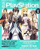 電撃 PlayStation (プレイステーション) 2011年 6/16号 [雑誌]