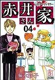 ホラーファミリー赤井さん家 (4) (ぶんか社コミックス)