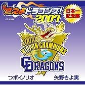 燃えよドラゴンズ!2007日本一記念盤