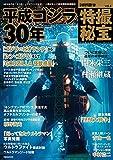 別冊映画秘宝特撮秘宝vol.6 (洋泉社MOOK 別冊映画秘宝)
