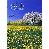 Gift―あなたへの贈りもの