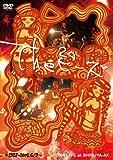 Theピーズ20周年ライブat SHIBUYA-AX [DVD]