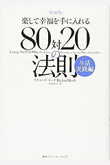 新装版 楽して幸福を手に入れる 80対20の法則 生活実践編 単行本(ソフトカバー)