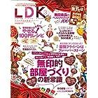 LDK (エル・ディー・ケー) 2017年 03月号 [雑誌]