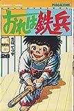 おれは鉄兵(28) (少年マガジンKC)