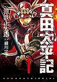 真田太平記(1) (朝日コミックス)