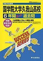 国学院大学久我山高等学校 平成29年度用 (6年間スーパー過去問T25)