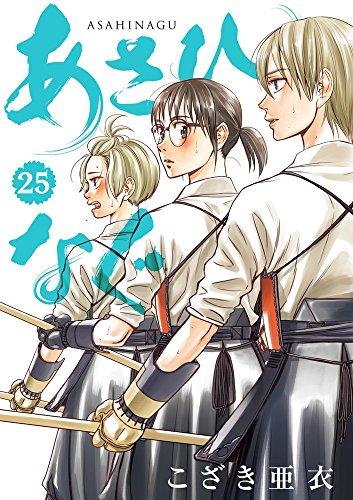 あさひなぐ 25 (ビッグコミックス)