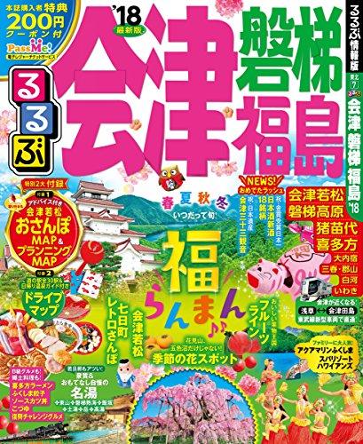 るるぶ会津 磐梯 福島'18 (国内シリーズ)