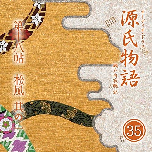 源氏物語 瀬戸内寂聴 訳 第十八帖 松風 (其ノ一) | 紫式部