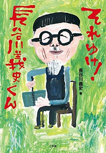 それゆけ!長谷川義史くん: 絵本作家、しゃべくる!(9784093885386)